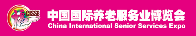 China International Seniors Services Exposition (CISSE) @ Beijing National Convention Center